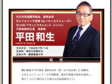 【株ドカン】お宝銘柄配信